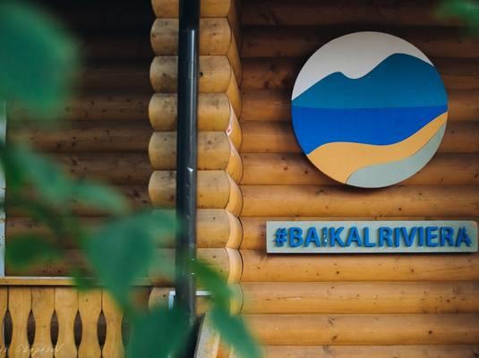 Парк-отель «Байкальская Ривьера»