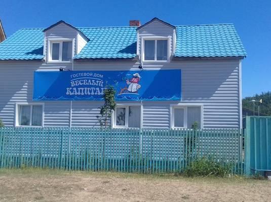 Гостевой дом «Весёлый капитан»
